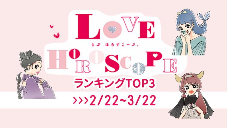 【12星座】今月の占いランキング♡ 2月22日〜3月22日の運勢は?