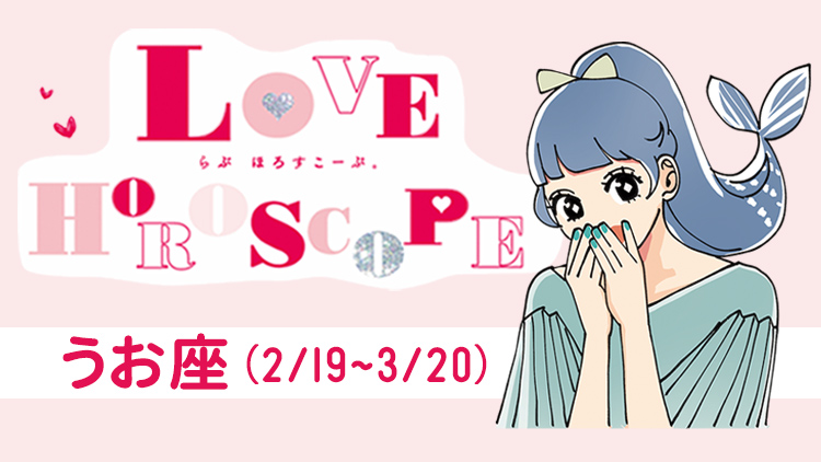 【うお座】今月の恋愛運&全体運♡ 2月22日〜3月22日の運勢は?