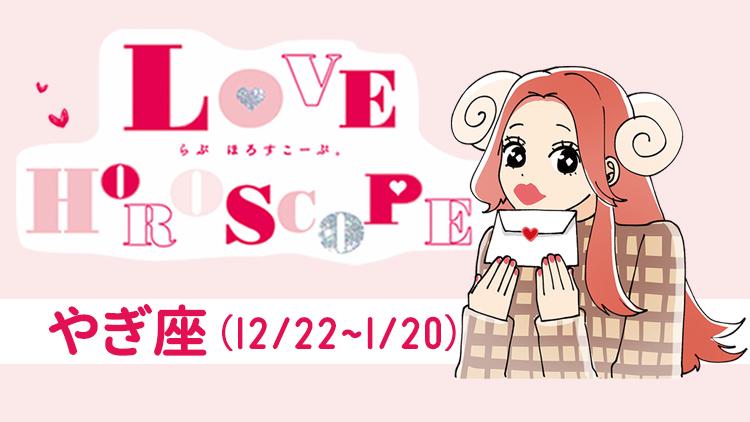 【やぎ座】今月の恋愛運&全体運♡ 2月22日〜3月22日の運勢は?