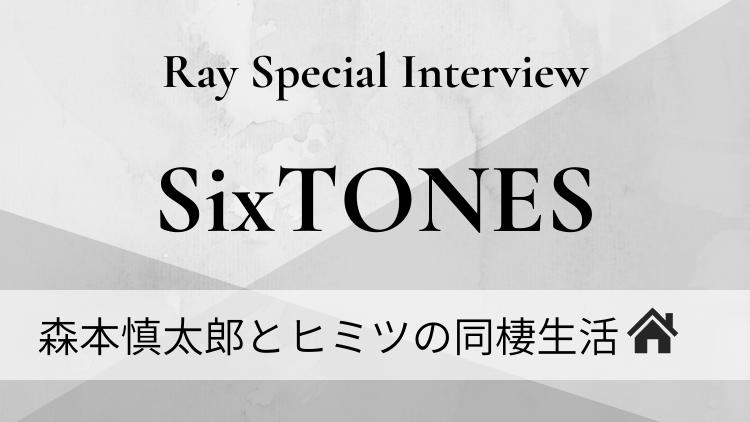 【SixTONES】森本慎太郎のクセが強すぎる【寝言】とは一体!? 驚きのプライベートが明らかに