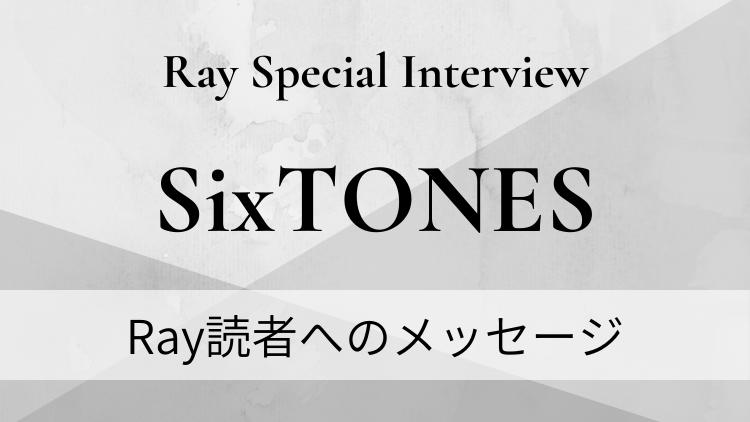 【SixTONES】今後の活動に対する意気込みは?Rayだけに語ってくれました♡