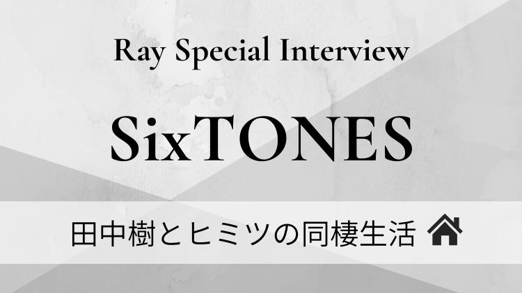 【SixTONES】田中樹が彼女に求めることって?気になる同棲生活について語ってくれました♡