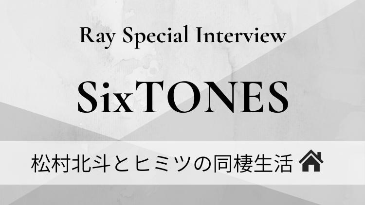 【SixTONES】松村北斗が彼女との同棲を妄想♡ 作ってほしい料理はやっぱり…?