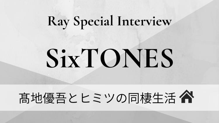 【SixTONES】髙地優吾の同棲生活をのぞき見♡ 京本大我が暴露する秘密とは…?
