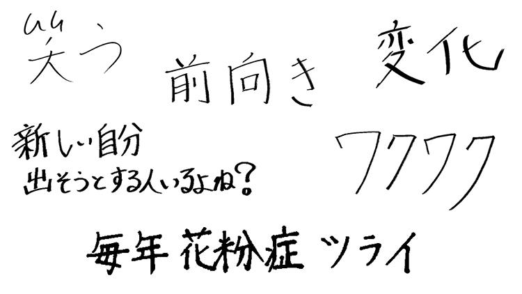 【SixTONES】春の新生活に向けた直筆メッセージを公開!編集部が撮影裏話も暴露♡