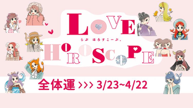 【12星座別】今月の恋愛運&全体運♡ 3月23日〜4月22日の運勢は?