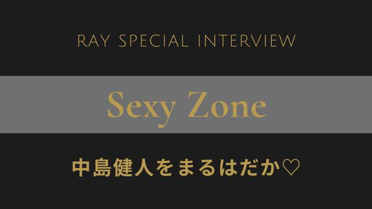【Sexy Zone】ジャニーズの圧倒的王子様♡中島健人が、もし女子大生だったら?
