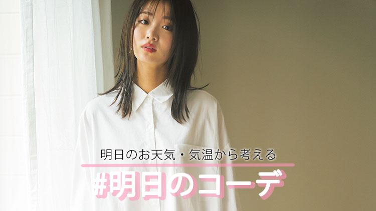 【明日のコーデ♡岡崎紗絵】「チュールスカート」子供っぽくならない着こなしポイントは?