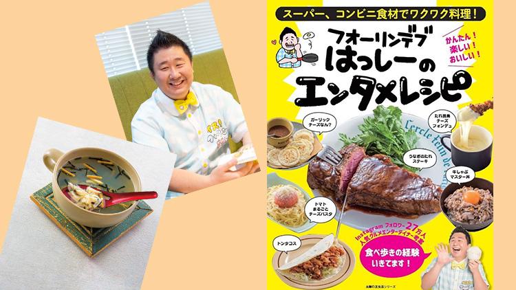 慶應卒⇒元広告代理店マンが教える!神時短レシピ&就活トーク