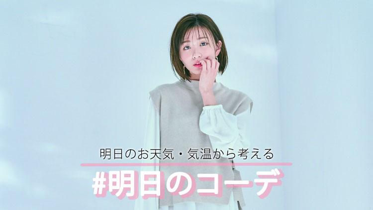 【明日のコーデ♡岡崎紗絵】流行りの淡色コーデはセットアップで簡単にオシャレ見え!
