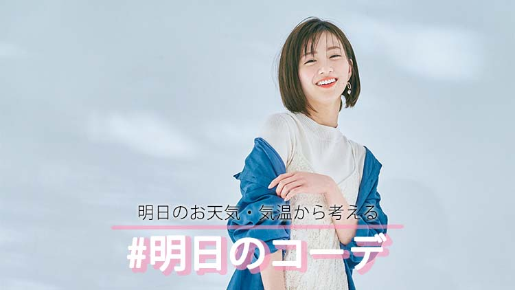 【明日のコーデ♡岡崎紗絵】オーバーサイズシャツでワンピコーデにこなれ感をプラス