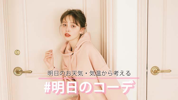 【明日のコーデ♡加藤ナナ】大人可愛いくすみピンク、膨張を回避するコツとは?