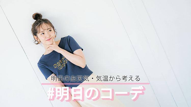【明日のコーデ♡鈴木愛理】大人カラーの「ネイビー」、地味見え回避術とは?