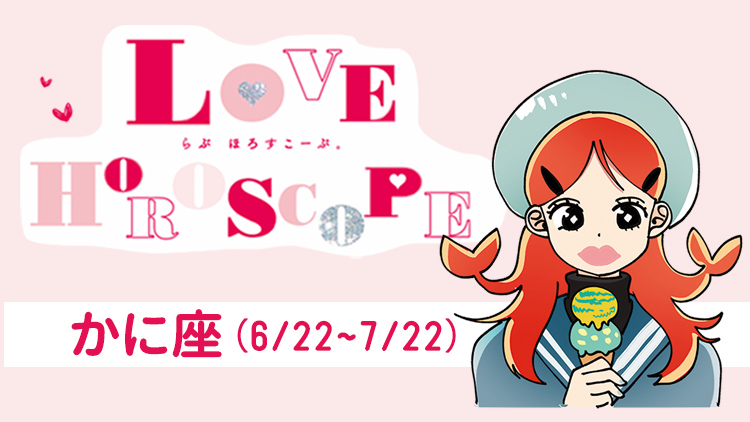 【かに座】今月の恋愛運&全体運♡ 5月23日〜6月22日の運勢は?
