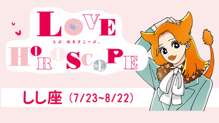 【しし座】今月の恋愛運&全体運♡ 5月23日〜6月22日の運勢は?