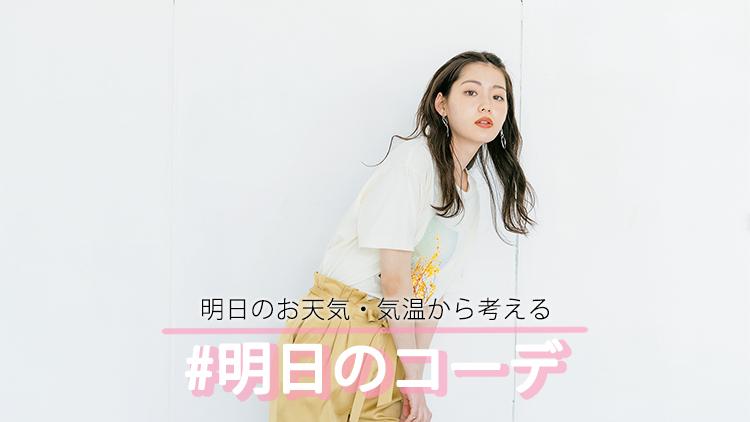 【明日のコーデ♡中村里帆】流行りのカラーパンツのこなれ感UPテクとは?
