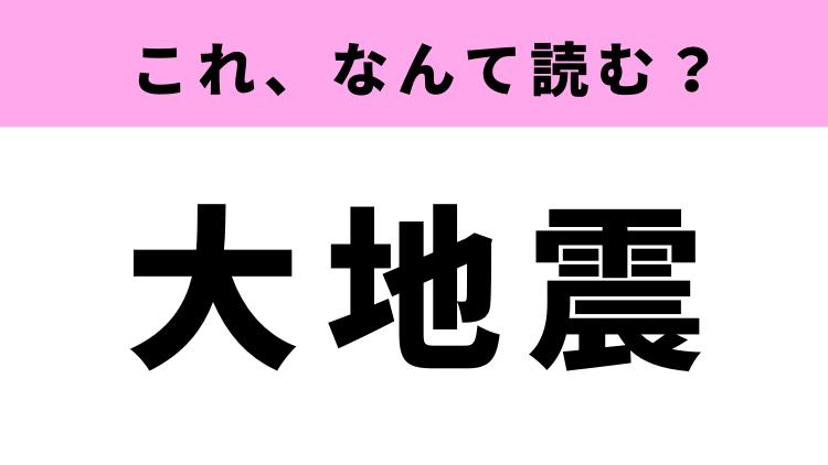 「大地震」の読み方は「だいじしん」?「おおじしん」?