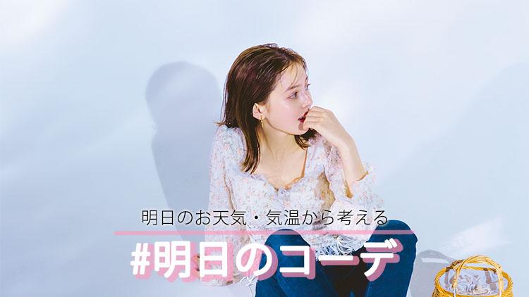【明日のコーデ♡加藤ナナ】デニムコーデがおしゃれになる足元テクが知りたい!
