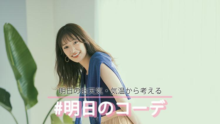 【明日のコーデ♡佐々木久美】ツインニットで即女っぽ♡簡単に叶うキレイめお姉さんコーデ