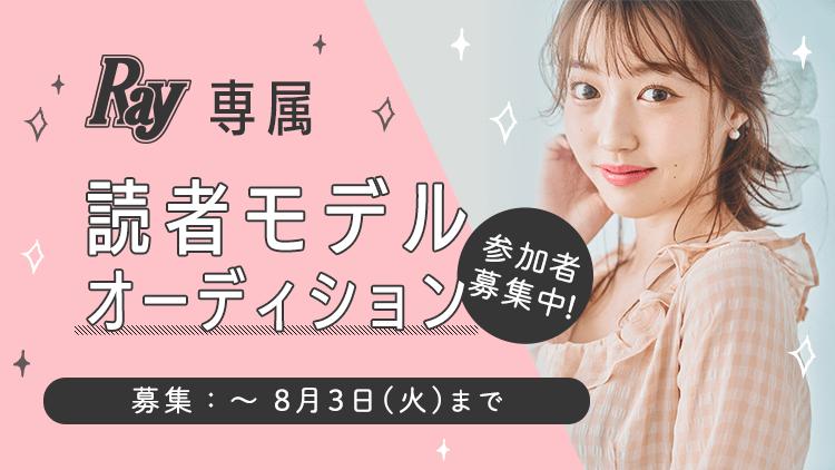 『Ray』 専属読者モデルオーディション開催!