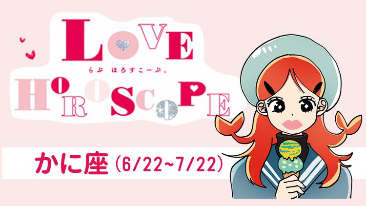 【かに座】今月の恋愛運&全体運♡ 7月20日〜8月19日の運勢は?