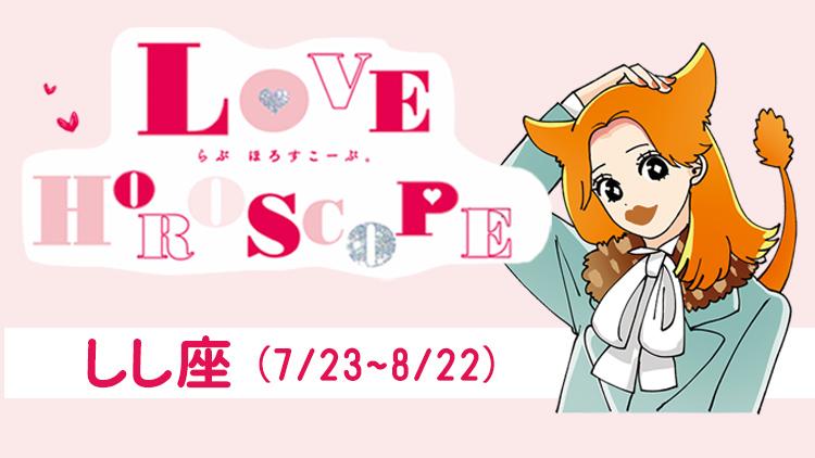 【しし座】今月の恋愛運&全体運♡ 7月20日〜8月19日の運勢は?