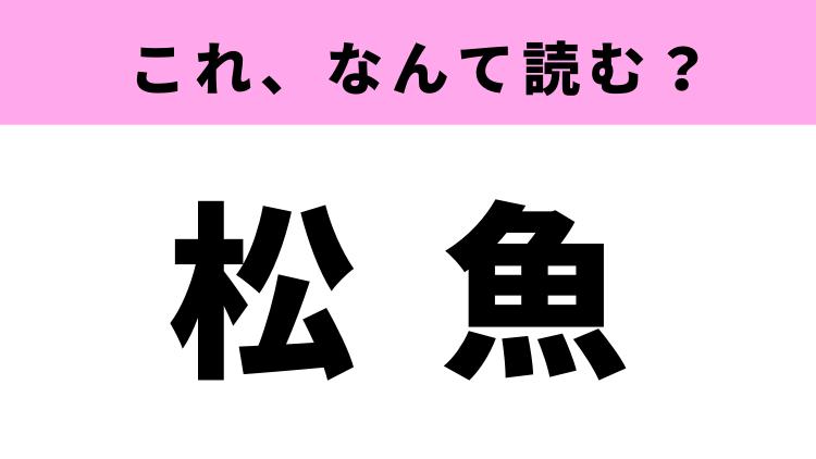 「松魚」って何て読む?まつざかなじゃないんです!