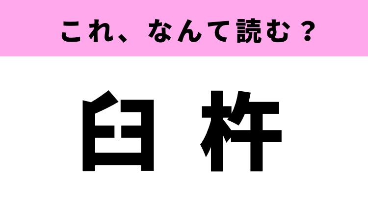【知っていると自慢できる⁈】難読漢字クイズ「臼杵」はなんて読む?
