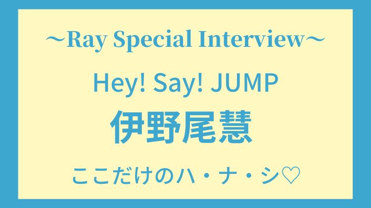 【Hey! Say! JUMP】伊野尾慧に質問♡ 大学時代は地獄の日々だった!?