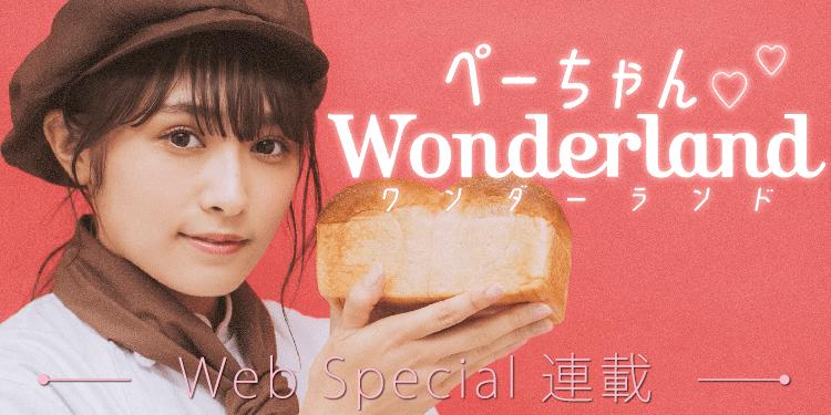 ぺーちゃんWonderland♡