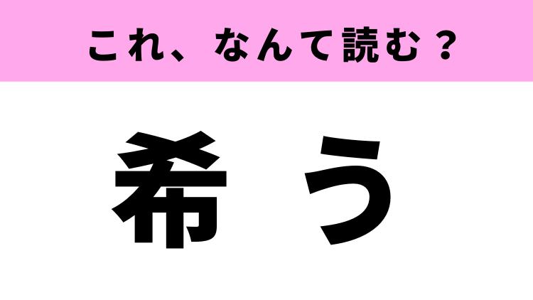 「希う」はなんて読む?読めそうで読めない常用漢字