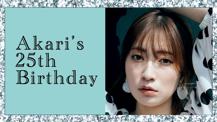 【吉田朱里】25歳の誕生日記念♡大人っぽすぎるRay厳選ベストショット集!