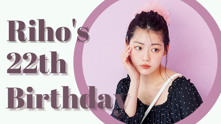 【中村里帆】22歳の誕生日記念♡ Ray厳選のベストショットを公開!