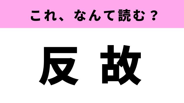 「反故」は「はんご」ではない!正しい読み方と意味はいったい何?
