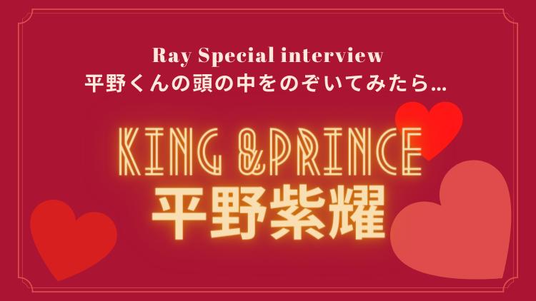 【King & Prince・平野紫耀】全女子が惚れる恋愛観とは? 大ヒット映画・かぐや様の撮影裏話も♡