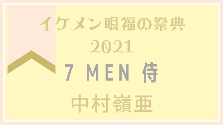 【7 MEN 侍】好きなアーティストはSixTONES♡ 中村嶺亜の意外な素顔に迫る!