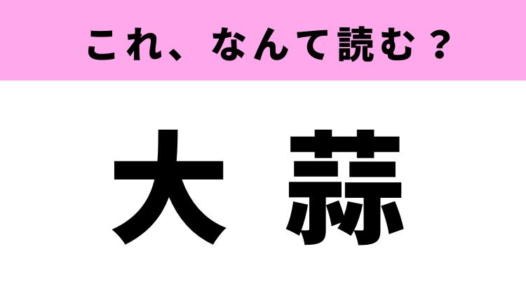 「大蒜」の読み方はなに?ある食べ物の名前を表す難読漢字