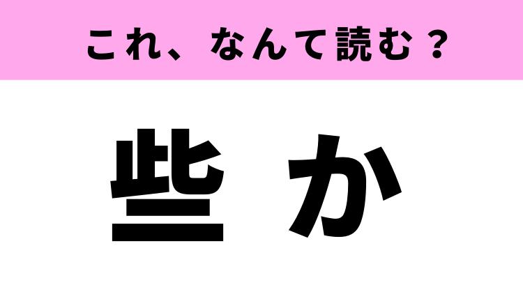 「些か」はなんて読む?読めそうで読めない難読漢字