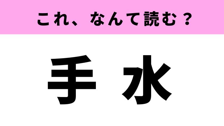 「手水」は何と読む?間違えやすい常識漢字
