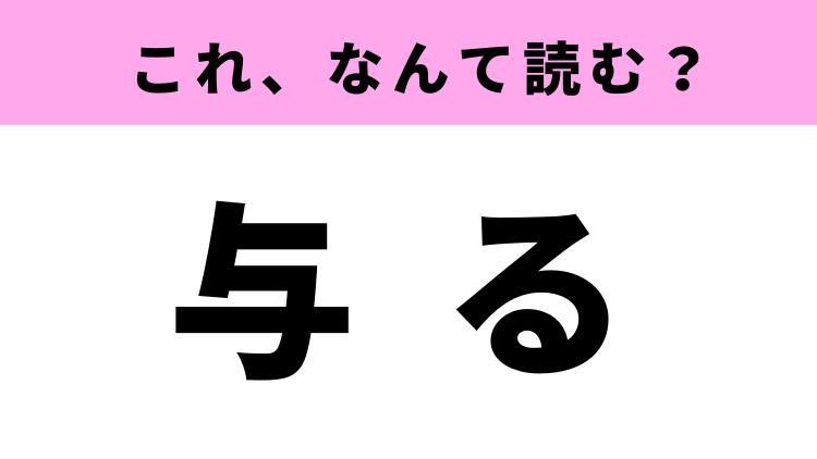 「与る」は何と読む?実は知らない漢字の読み方