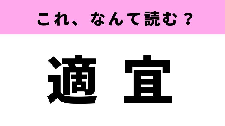「適宜」正しく読めますか?読めないと恥ずかしい常用漢字