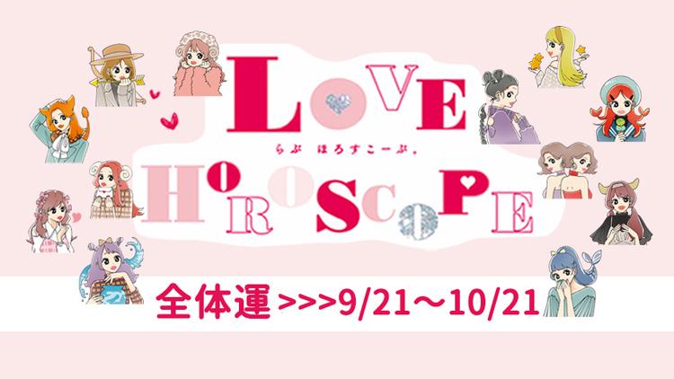 【12星座別】今月の恋愛運&全体運♡ 9月21日〜10月21日の運勢は?