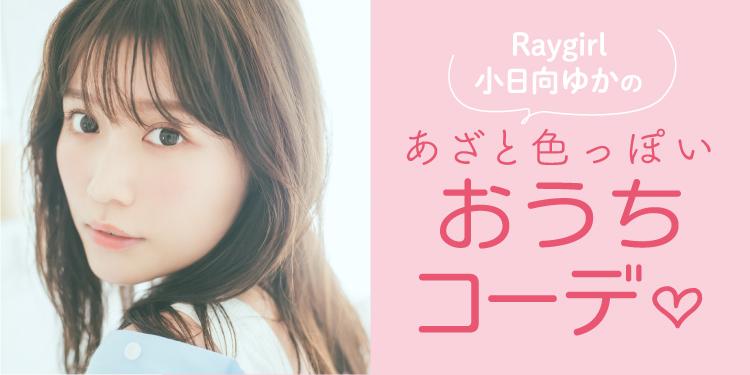 Raygirl・小日向ゆかのあざと色っぽいおうちコーデ